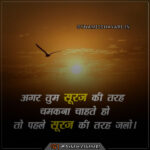 अगर तुम सूरज की तरह चमकना चाहते हो - Agar Tum Suraj Kee Tarah Chamakana Chaahate Ho !