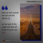 हमेशा याद रखना कामयाबी वाले रास्तें - Hamesha Yaad Rakhna Kaamayaabee Vaale Raastein !
