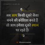 जब आप किसी दूसरे जैसा बनने की कोशिश करते हैं - Jab Aap Kisee Doosare Jaisa Banane Kee Koshish Karte Hain !