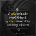 जो व्यक्ति अपने अतीत के कामों में संतुष्ट है - Jo Vyakti Apne Ateet Ke Kaamon Mein Santusht Hai !