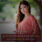 सुन छोरे,मेरे साथ रहना है,तो मुझे सहना सीख - Sun Chhore Mere saath Rahna Hai To Mujhe sahna Seekh !