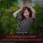 लड़की हूँ मैं बिंदास - Ladkee Hoon Main Bindaas !