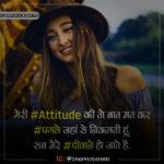 मेरी Attitude की तो बात मत कर - Meree Attitute Kee To Baat Mat Kar