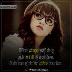 मैं वो नशा हूं जो तेरे होश उड़ा देगा. - Main Woh Nasha Hoon Jo Tere Hosh Uda Dega !