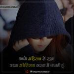 अपने हिसाब से रहना - Apne Hisaab Se Rahna...!