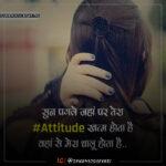 सुन पगले जहां पर तेरा Attitude खत्म होता है - Sun Pagle Jahaan Par Tera Attitute Khatm Hota Hai !