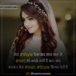 मेरा Style देख कर आज कल तो हवाएं भी जलने लगी है - Mera  Style Dekh Kar Aaj Kal To Havaye Bhee Jalne Lagee Hai !