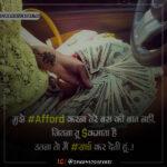 मुझे Afford करना तेरे बस की बात नहीं - Mujhe Afford Karna Tere Bas Kee Baat Nahin !