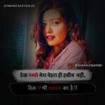 दिल 💖 भी कमाल का है - Dil 💖 Bhee Kamaal Ka Hai !