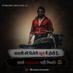 आदमी की दिलेरी खून में होती है 😉 - Aadamee Kee Dileree Khoon Mein Hotee Hai 😉  !